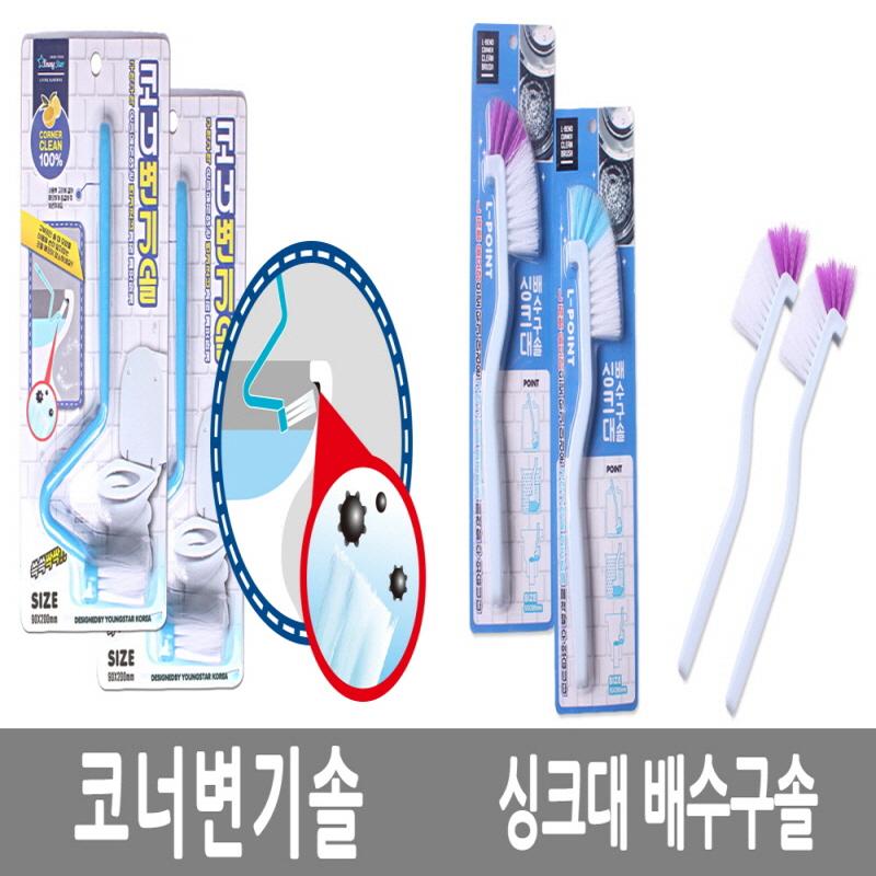 코너변기솔&싱크대 배수구솔/색상랜덤/8809105118243/8809105118373